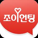 조이헌팅 채팅 어플 icon
