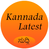 All in one kannada news