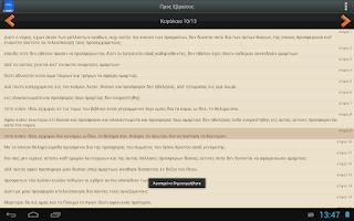 Screenshot of Αγία Γραφή PRO