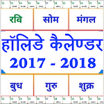 India Holiday calendar 2018 Icon