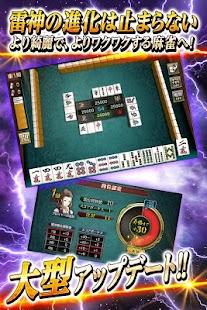 麻雀 雷神 -Rising-|無料で楽しめる本格3D麻雀- screenshot thumbnail