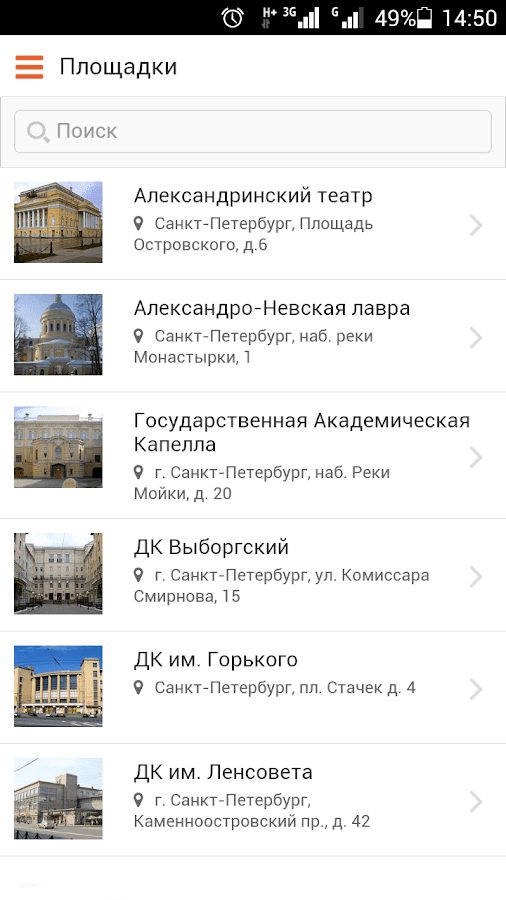 КрымБилет- screenshot