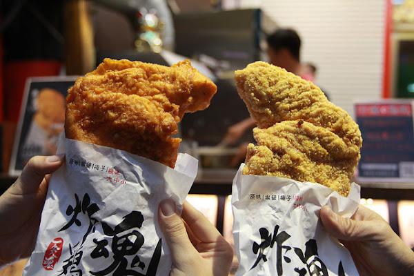 炸魂雞排專作-彰化中正店