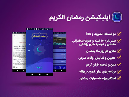 Download رمضان المبارک For PC Windows and Mac apk screenshot 1