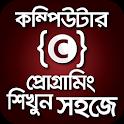 বাংলায় সি প্রোগ্রামিং শিখুন ঘরে বসে icon