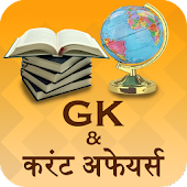 Hindi GK & Current Affairs
