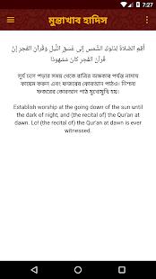 মুন্তাখাব হাদিস - náhled