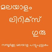Malayalam Lyrics Guru