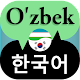 Uzbek Korean Translation for PC-Windows 7,8,10 and Mac