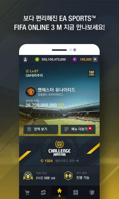FIFA ONLINE 3 M by EA SPORTS™- screenshot