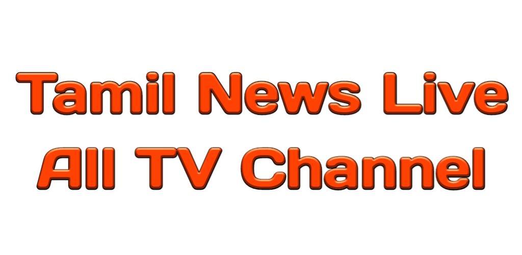 Tamil News Live TV  Tamil News Channels Live TV APK Download