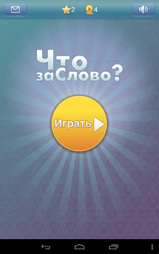 Что за слово?- 4 фотки 1 слово screenshot 9