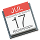 Download Simple Russian calendar For PC Windows and Mac