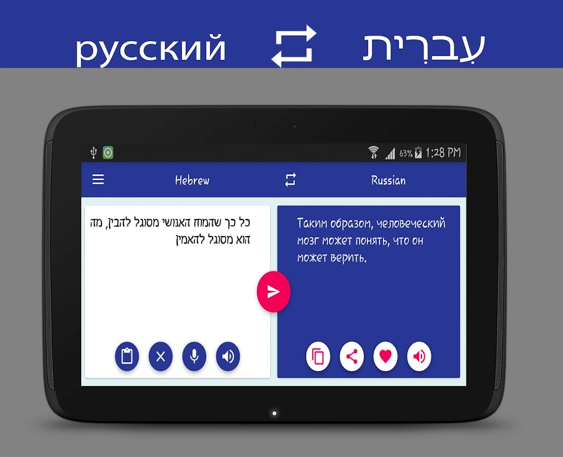 Russian To Hebrew Translation 114
