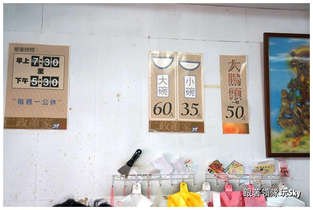 三重美食推薦【蕭家大腸麵線】仁政街傳統市場裡