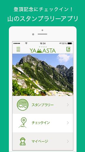 山のスタンプラリーアプリ「ヤマスタ」