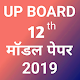 Download UP Board 12th Model Paper 2019 For PC Windows and Mac