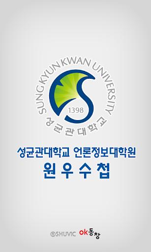 성균관대 언론정보대학원 원우수첩