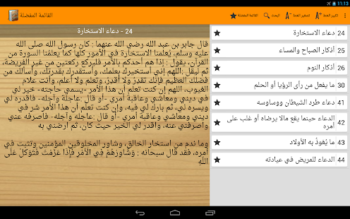 Hisn Al Muslim حصن المسلم - screenshot thumbnail