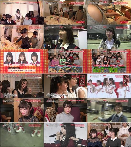 (TV-Variety)(720p) NGT48ホームパーティー!!祝卒業!キャプテン北原里英がいっちゃん好きなんさSP! Full Ver. 180429