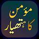 Momin Ka Hatyaar (Official and Latest Edition) for PC Windows 10/8/7
