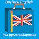 Учить английский язык с Bilfo - Business English APK
