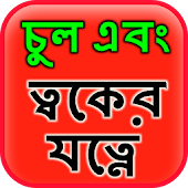 Hair & Skin Care in Bangla