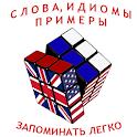 🏆 Слова, идиомы, английские фразы: школа Полиглот icon