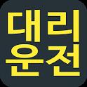 흔들어대리운전-첫 이용시 5000원 즉시할인 icon