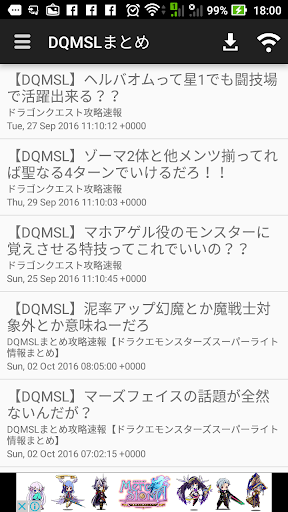 DQMSL まとめ 〜攻略・情報まとめブログリーダー〜