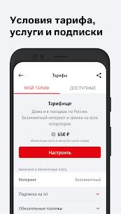 Мой МТС App Download 4