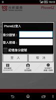 Screenshot of 台新證券-PhoneEZ
