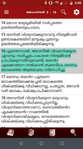 POC Bible (Malayalam) screenshot