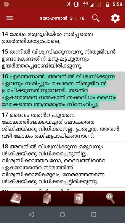 POC Bible (Malayalam) – (Android Applications) — AppAgg