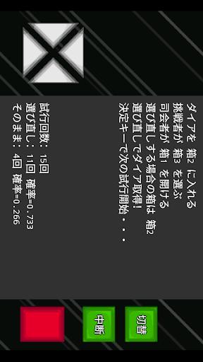u8ad6u7406u30afu30a4u30bau304fu3093 apktram screenshots 3