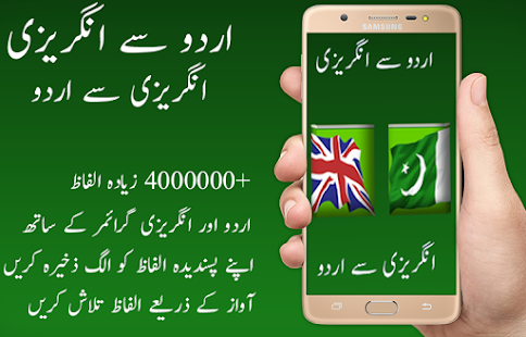 English Urdu Dictionary - Android Apps on Google Play
