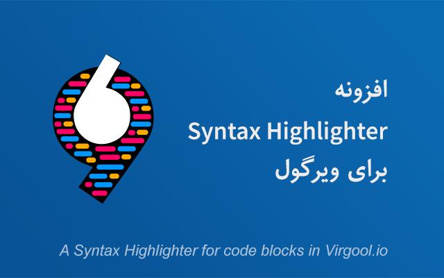 Virgool Syntax Highlighter