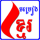 All Khmer Song