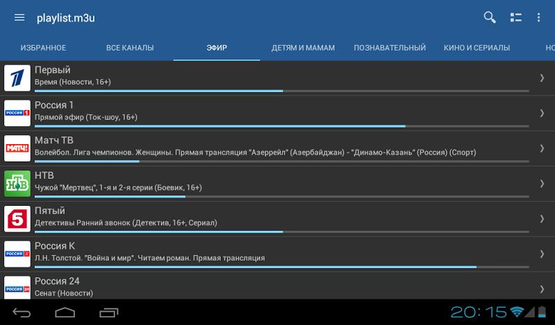 IPTV Pro Screenshot 9