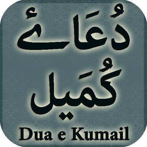 Dua e Kumail (دُعَاۓ کُمَیل)