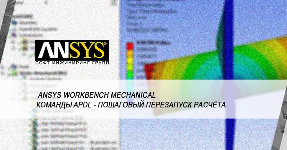 Перезапуск расчёта по одной точке (single-frame restart) в ANSYS Mechanical