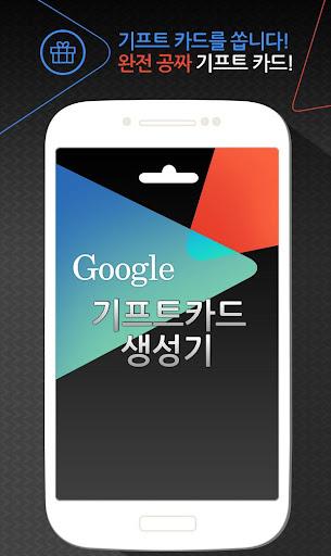기프트카드 생성기 공짜기프트카드 -구글 google 용