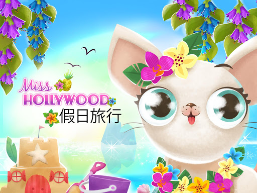 Miss Hollywood:假日旅行