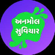 Anmol Gujarati Suvichar - ગુજરાતી સુવિચાર