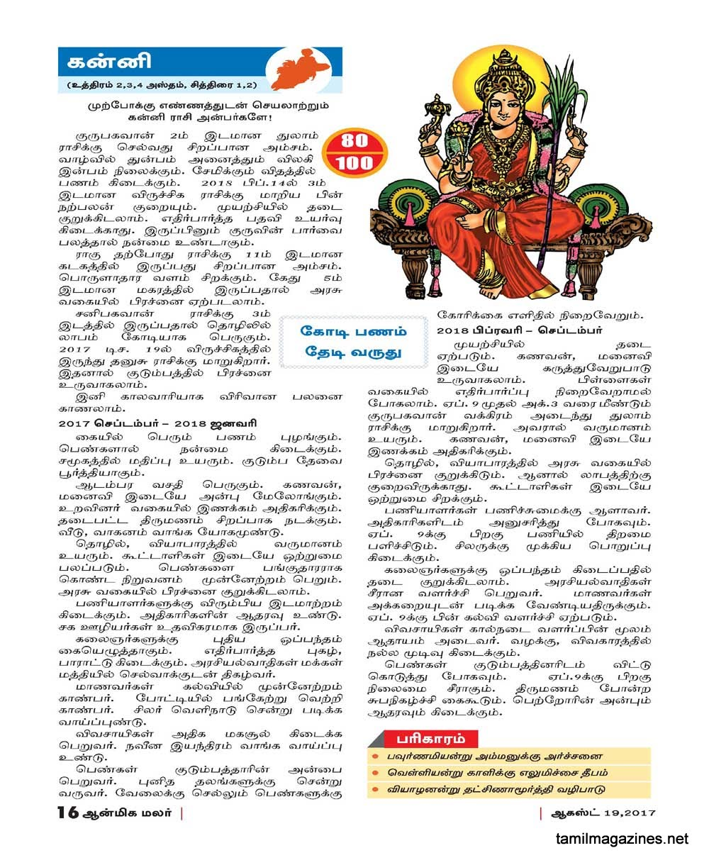 2017-2018 Guru Peyarchi Palan and Pariharam from Dinamalar Aanmegamalar