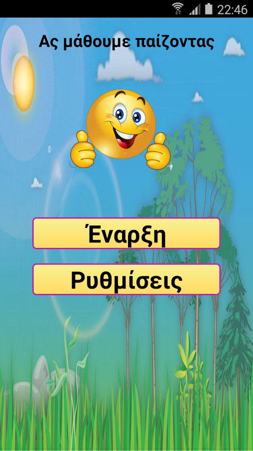 Παιδικό παιχνίδι: Παιχνιδούλης - στιγμιότυπο οθόνης