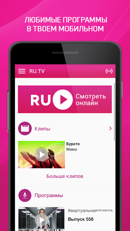 Телеканал RU.TV- screenshot