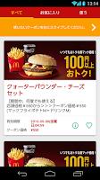 Screenshot of McDonald's Japan