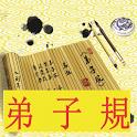 弟子規(DiZiGui) icon