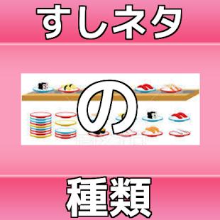 すしネタの種類forTO-FU おっ!すし屋さん - náhled